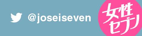 Twitterアカウント @joseiseven