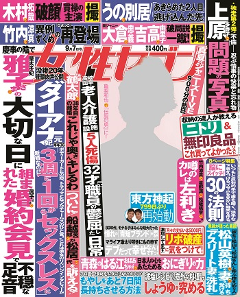 女性セブン seven_032_H1