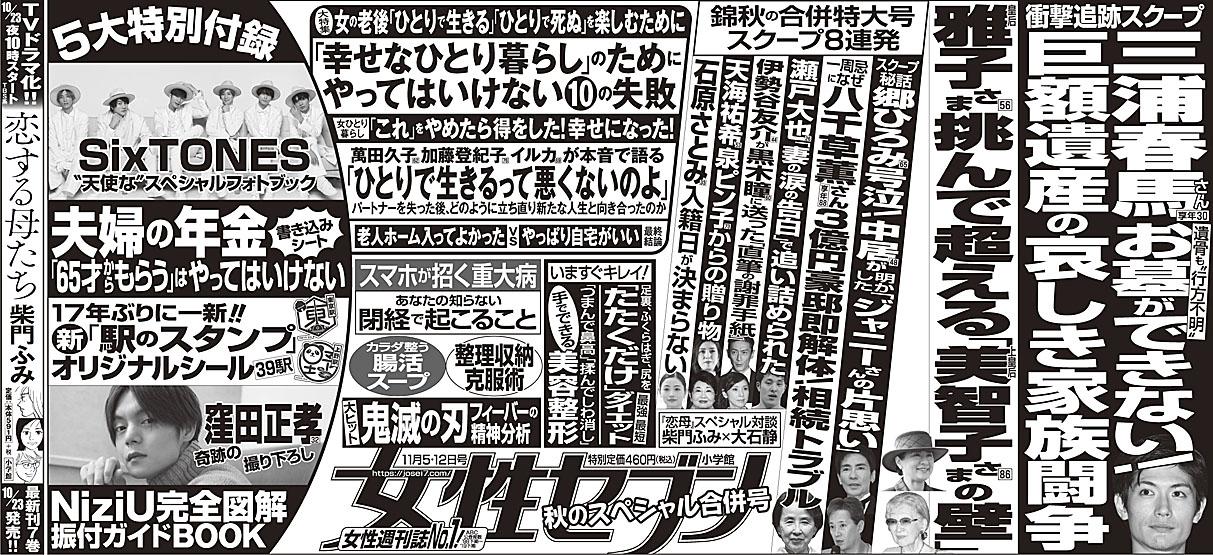 女性セブン 38号全5中原1